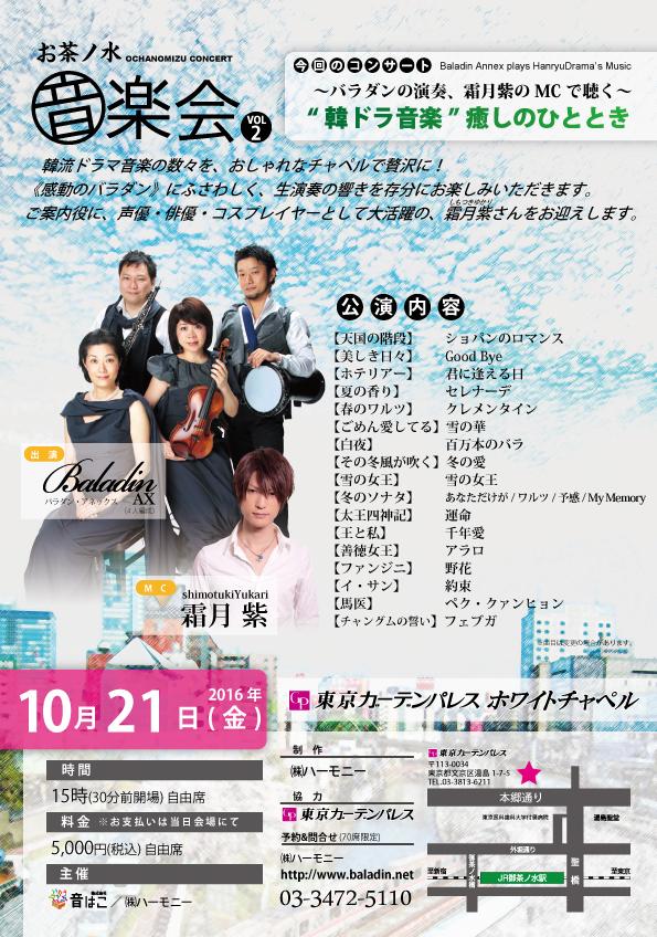 ochanomizu02